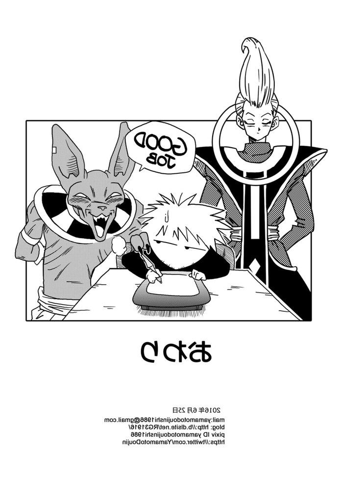 xyz/bulma-ga-chikyuu-o-sukuu-dragon-ball-super 0_112914.jpg