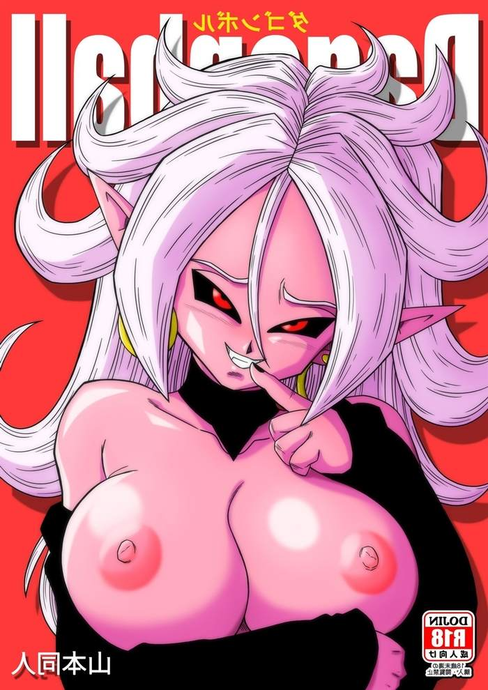 xyz/busty-android-wants-to-dominate-the-world-dragon-ball 0.jpg