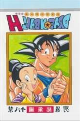 Doujinshi-Dragon Ball H