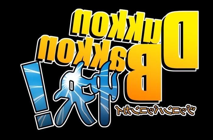 xyz/dukkon-bakkon-kai-dragon-ball 0_117983.jpg